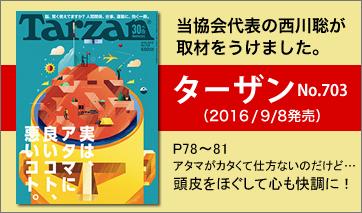 当協会の西川聡が雑誌ターザンの取材をうけました