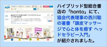 ハイブリッド型総合書店「honto」にて、西川聡の著書「頭皮マッサージで心と体を癒すヘッドセラピー入門」が紹介されました。
