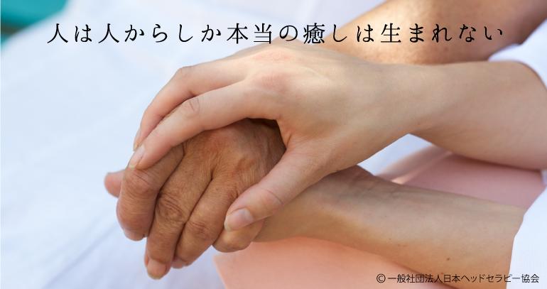 人は人からしか本当の癒しは生まれない