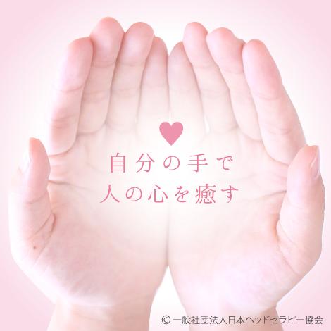 自分の手で人の心を癒す