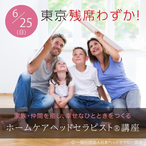 家族・仲間を癒し、幸せなひとときをつくる「ホームケアヘッドセラピスト講座」
