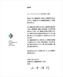 ノーベル生理学・医学賞を受賞した山中伸弥教授からの感謝状