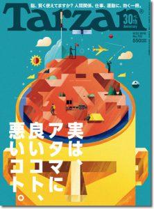 雑誌ターザンNo.703号の表紙