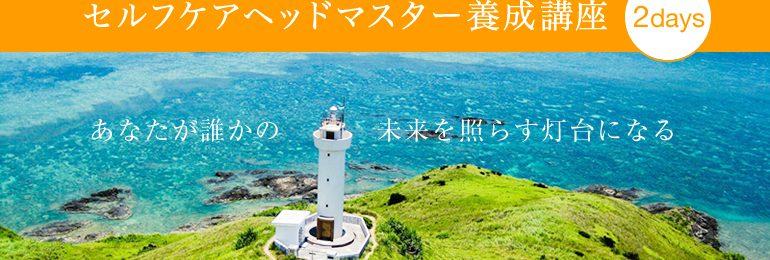 セルフケアヘッドマスター養成講座【2日間講座】