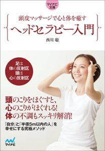 西川聡著書 頭皮マッサージで心と体を癒すヘッドセラピー入門