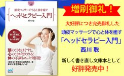 西川聡著書 頭皮マッサージで心と体を癒す「ヘッドセラピー入門」好評発売中!
