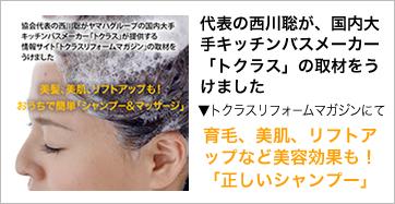 代表の西川聡が、国内大手キッチンバスメーカー「トクラス」の取材をうけました