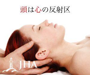 一般社団法人日本ヘッドセラピー協会