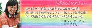 プロヘッドセラピスト小室律子さんのインタビュー