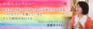 プロヘッドセラピスト渡邉幸子さんインタビュー