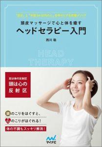 頭皮マッサージで心と体を癒すヘッドセラピー入門