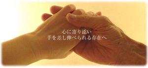心に寄り添い、手を差し伸べられる存在へ