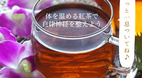 体を温める紅茶で自律神経を整えよう!