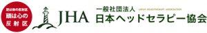 一般社団法人日本ヘッドセラピー協会ロゴ