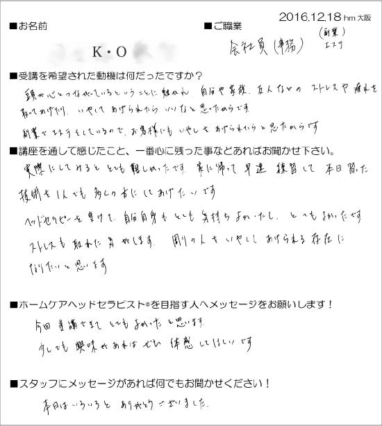 2016.12.18 初級ホームケアヘッドセラピスト養成講座受講生の声