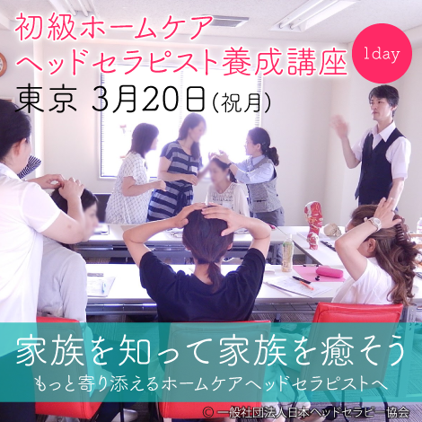 東京3月20日、初級ホームケアヘッドセラピスト養成講座