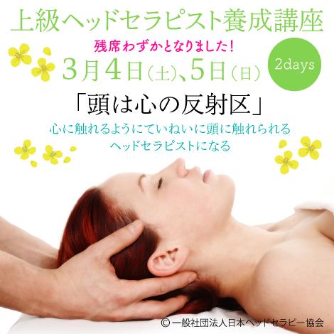 東京3月4日、5日、上級ヘッドセラピスト養成講座