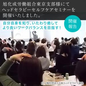旭化成労働組合東京支部様にてヘッドセラピーセルフケアセミナーを開催いたしました