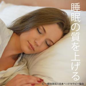 睡眠の質を上げる
