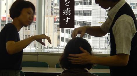 頭と心を癒すホームケアヘッドセラピー講座
