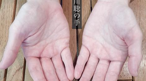 代表 西川聡の手