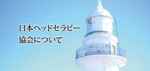 日本ヘッドセラピー協会について