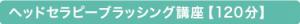 ヘッドセラピーブラッシング講座【120分】