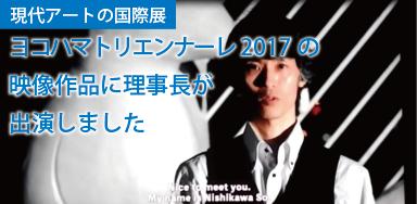 横浜トリエンナーレ2017の映像作品に理事長が出演しました