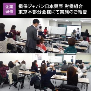 損保ジャパン日本興亜 労働組合 東京本部分会様にて実施のご報告