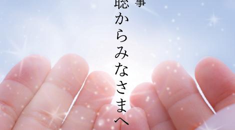 協会理事 西川聡からみなさまへ