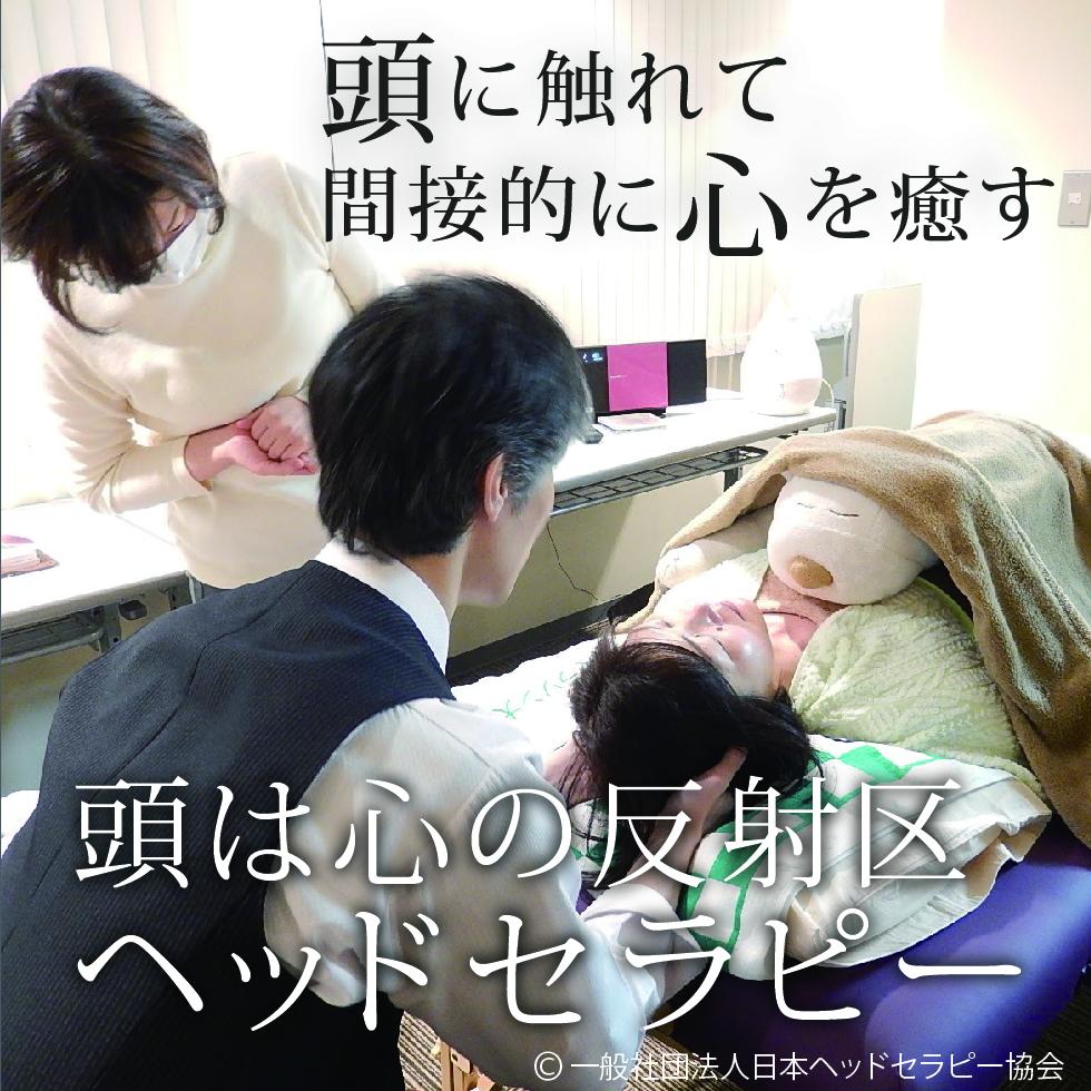 頭に触れて間接的に心を癒す、頭は心の反射区ヘッドセラピー