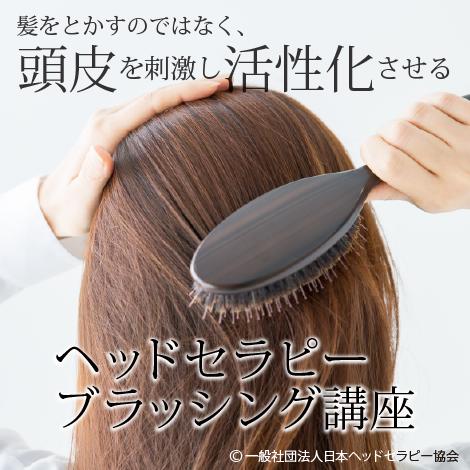 髪をとかすのではなく、頭皮を刺激し活性化させるヘッドセラピーブラッシング講座