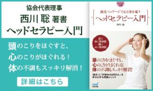 西川聡著書 ヘッドセラピー入門