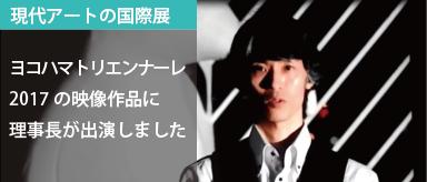 代表の西川聡がヨコハマトリエンナーレ2017の映像作品に出演しました